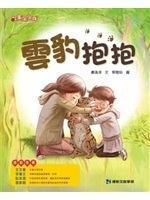 二手書博民逛書店 《雲豹抱抱》 R2Y ISBN:9861518428│蕭逸清