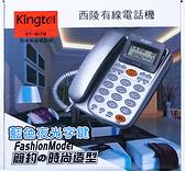 西陵夜光字鍵抬頭有線電話 KT-8178