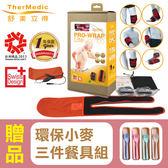【舒美立得】簡便型熱敷護具 四肢專用 PW150L,贈品:環保小麥三件式餐具組x1