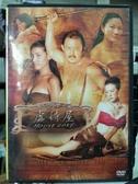 挖寶二手片-K09-056-正版DVD-泰片【虐待屋】-在拉瑪國王五世的期間 一場革命正在展開(直購價)