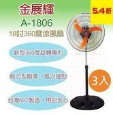 【尋寶趣】金展輝八方吹18吋涼風扇 360轉 飛刀扇葉 風量大 電扇 電風扇 立扇 台灣製(3入)A-1806X3