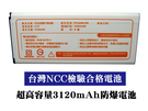 【BSMI認證】高容量防爆鋰電池 SAMSUNG NOTE4