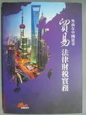 【書寶二手書T5/財經企管_HTB】外商在中國從事貿易法律財稅實務_富蘭德林事業群