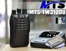 《飛翔無線》MTS MTS-TW3100U (台灣製造) 業務型 免執照 手持對講機〔 防干擾碼 語音提示 〕