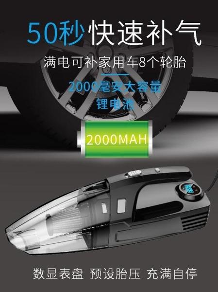 車載吸塵器車用充氣泵家車兩用無線充電強力汽車吸塵器車內四合一  ATF  喜迎新春