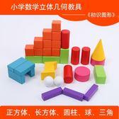 數學一年級上 小學教具學具木制正方體 圓球圓柱長方體圓錐體積木