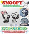車之嚴選 cars_go 汽車用品【SN77】日本 SNOOPY 史奴比和貝爾 黏貼式掛勾 2入 (可當捲線器使用)