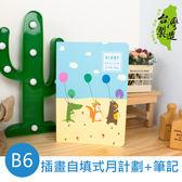 珠友 DR-32001 B6/32K插畫自填式月計劃+筆記/手帳/手札/行事曆