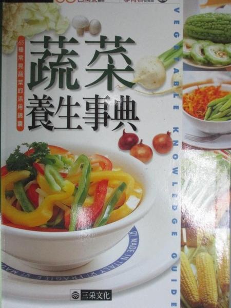 【書寶二手書T8/養生_CS7】蔬菜養生事典_三采編輯部