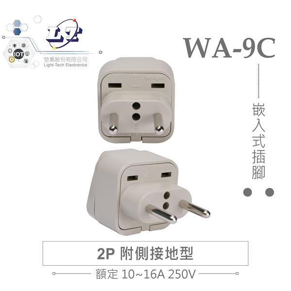 『堃喬』WA-9C 萬用電源轉換插座 2P 附側接地型 嵌入式插腳 多國旅行萬用轉接頭『堃邑Oget』