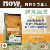 【毛麻吉寵物舖】Now! 鮮魚無穀天然糧 小型犬配方-12磅-狗飼料/WDJ推薦/狗糧 (100克55包替代)