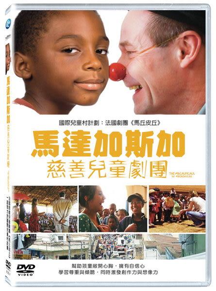 馬達加斯加 慈善兒童劇團 DVD (音樂影片購)