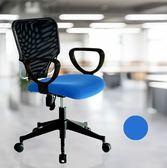 辦公椅 書桌椅 電腦椅 莎蔓高優質電腦椅 工作椅 辦公椅 藍 KOTAS