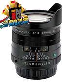 【24期0利率】送保護鏡+拭鏡布 PENTAX FA 31mm F1.8 AL Limited 黑色版 富堃公司貨 三公主 定焦鏡頭