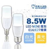 【亮博士LED】高光效LED MINI 8.5W燈泡 全電壓(白光/黃光)