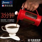 森露法壓壺咖啡壺家用法式咖啡濾壓壺沖茶器過濾杯耐熱玻璃手沖壺 NMS快意購物網