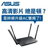 ASUS 華碩 RT-AC1200 雙頻 AC1200 無線分享器