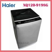 可刷卡◆【贈基本安裝】Haier海爾 12公斤全自動洗衣機(鈦晶灰) XQ120-9198G◆