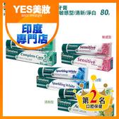 Himalaya 草本牙膏 全效/敏感型/清新/淨白 80g 四款可選  喜馬拉雅 印度 【YES 美妝】