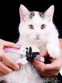 寵物指甲剪貓指甲剪貓咪指甲剪寵物狗狗指甲剪鉗磨甲器貓指甲刀大小貓咪 【四月特賣】