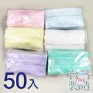 台灣製造 素色口罩 50入/包  多色可選 裸袋無盒裝 三層口罩 拋棄式【YES 美妝】