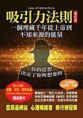 (二手書)吸引力法則:一個埋藏千年從上帝到不知來源的能量(增訂本)
