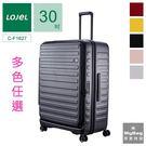 LOJEL 羅傑 行李箱 CUBO 30吋 前開式設計 上掀擴充箱 C-F1627 得意時袋 任選