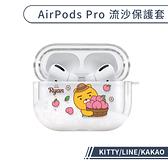 卡通流沙造型AirPods Pro保護套 KITTY LINE 熊大 兔兔 莎莉 保護殼