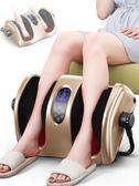 足療機小腿足部腳部揉捏足底穴位儀家用腳底腿部腳步全自動按摩器igo『摩登大道』