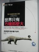 【書寶二手書T2/科學_LKT】世界只有方糖那麼大_馬克斯‧尚