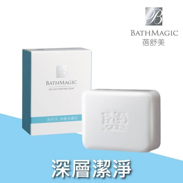 蓓舒美海鹽淨膚皂130g【康是美】