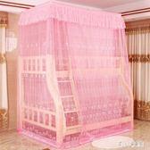 蚊帳 子母床上下鋪學生蚊帳高低雙層床連體落地0.9/1.2/1.5 nm11737【甜心小妮童裝】