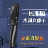 現貨 USB直髮梳神器負離子不傷髮充電式便攜卷發棒拉直髮器內扣劉海夾板女