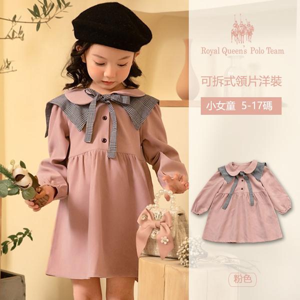 粉色可拆式領片長版上衣 短洋裝 [95692] RQ POLO 小女童 秋冬童裝 5-17碼 現貨