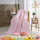 【BEST寢飾】素色涼被 120x150cm 日式無印 純色 夏被 被子 柔絲棉 台灣製造 多款任選