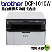 Brother DCP-1610W 黑白無線多功能複合機
