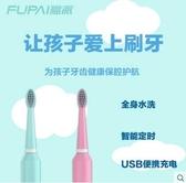 福派兒童電動牙刷充電式聲波防水智能寶寶自動美白3-6-12歲超軟毛