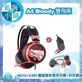 A4 Bloody 雙飛燕 M630 魔磁雙核電音耳機+G480 控音寶盒