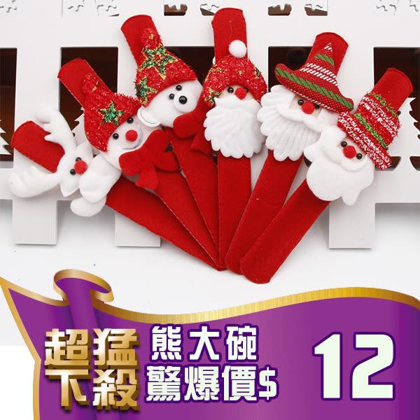B276 聖誕節 拍拍手環 啪啪圈 平安夜 佈置 道具 派對 禮物 聖誕 麋鹿 跑趴 必備 【熊大碗福利社】