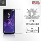 【默肯國際】 Metal Slim 三星 Samsung Galaxy S9 / S9+ 奈米滿版防爆膜 保護膜 螢幕保護貼