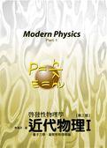 近代物理I:量子力學、凝聚態物理學導論(3版)