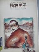 【書寶二手書T6/一般小說_MMM】褐衣男子_克莉斯蒂探案15