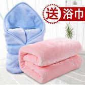 新生兒嬰兒抱毯抱被春秋初生兒寶寶用品毛毯外出包被加厚被子冬季 鹿角巷