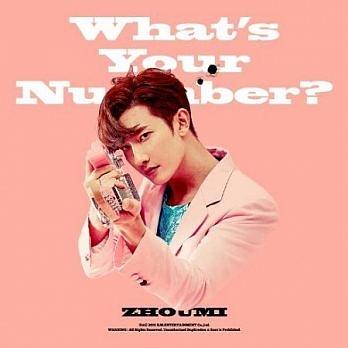 周覓 第二張迷你專輯 What's Your Number? 台壓版 CD (購潮8)