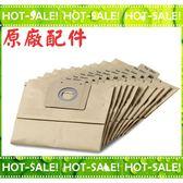 《原廠配件》Karcher 德國凱馳 T12 /1 專用 集塵紙袋 (十入裝)