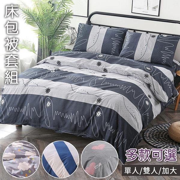 BELLE VIE 活性印染舒柔棉 加大床包被套四件組【多款任選】柔軟舒適 磨毛-沐眠家居