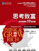 思考致富(全新翻譯,白金暢銷版):成功致富的13個步驟