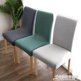 羽果新款現代簡約北歐風彈力連身餐桌酒店椅子套罩不起球通用椅套 時尚芭莎