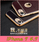 【萌萌噠】iPhone 7  (4.7吋)  時尚經典 輕薄電鍍邊框 荔枝紋皮質背殼 全包軟殼 手機殼 手機套