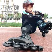3-5-6-8-10歲溜冰鞋兒童全套裝直排輪滑鞋旱冰鞋滑冰鞋可調初學者 js2412『科炫3C』